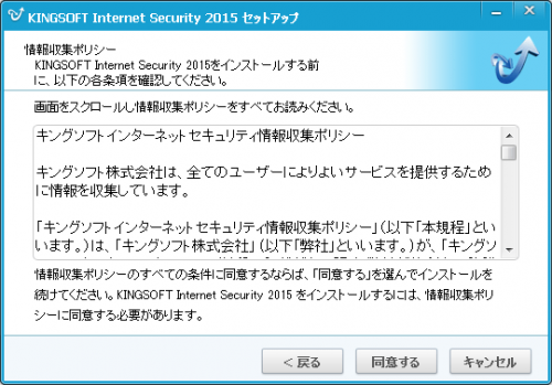 KINGSOFT Internet Security (8)