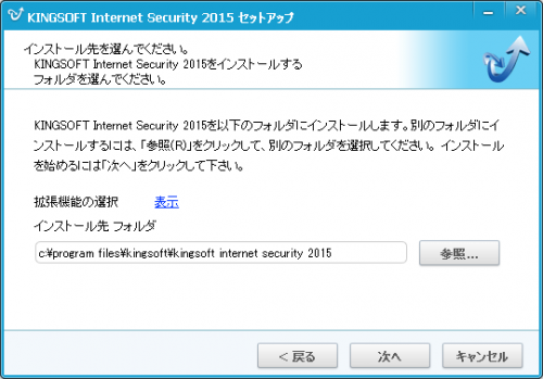 KINGSOFT Internet Security (9)