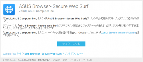 ASUS Browser- Secure Web Surf (3)