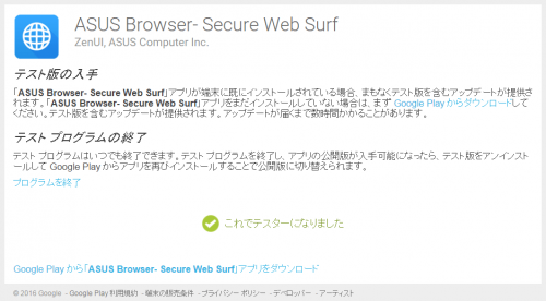 ASUS Browser- Secure Web Surf (4)