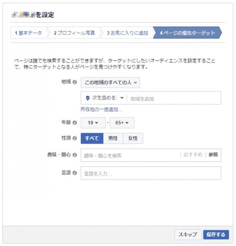 Create Facebook Page (4)