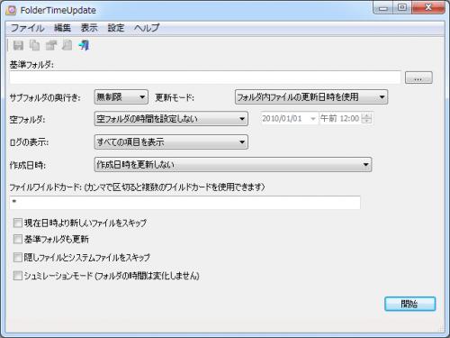 FolderTimeUpdate (5)