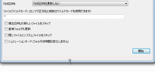 FolderTimeUpdate (6)