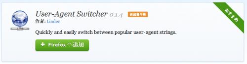 User-Agent Switcher (1)