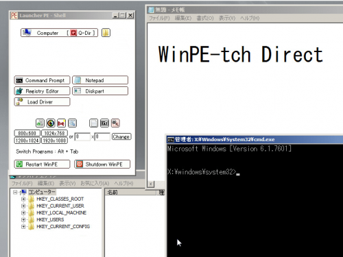 WinPe-tch Direct (12)