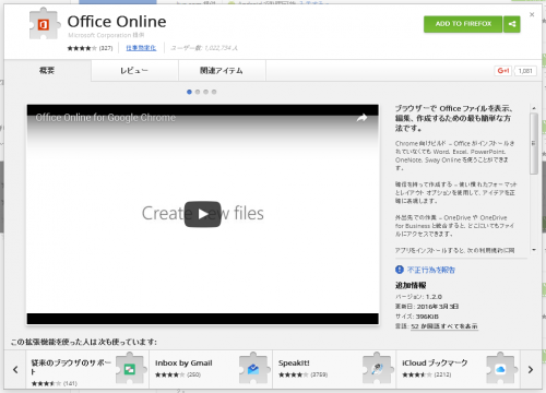 Chrome Store Foxified (4)