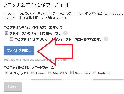 Firefox addon self signed (2)