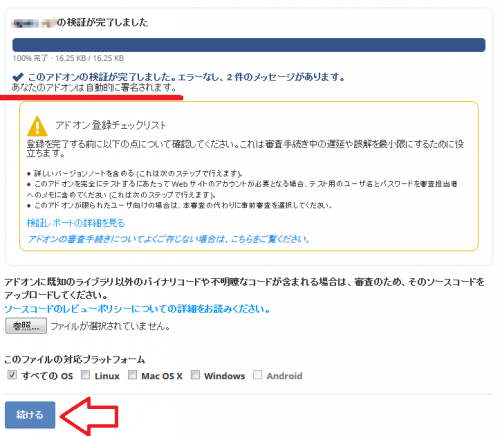 Firefox addon self signed (3)