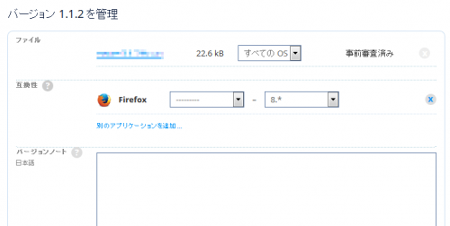 Firefox addon self signed (6)