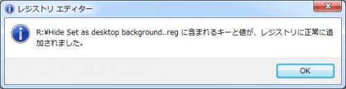 Hide Set as desktop background (5)