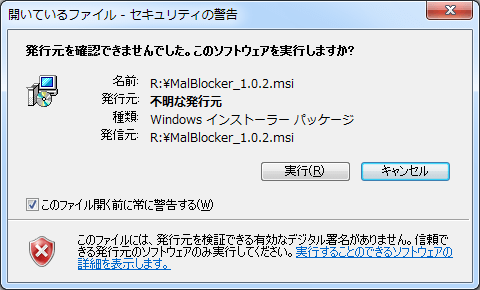 MalBlocker (4)