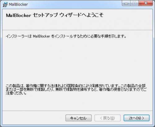 MalBlocker (5)