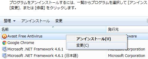 Uninstal Avast SafeZone Browser (4)