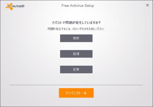 Uninstal Avast SafeZone Browser (5)