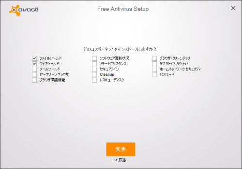 Uninstal Avast SafeZone Browser (7)