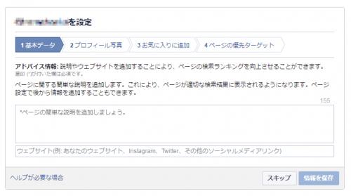 Create Facebook Page (3)