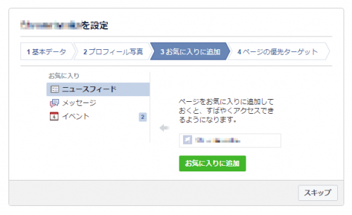 Create Facebook Page (5)