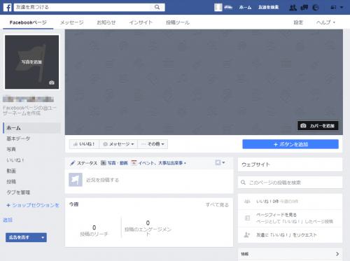 Create Facebook Page (7)