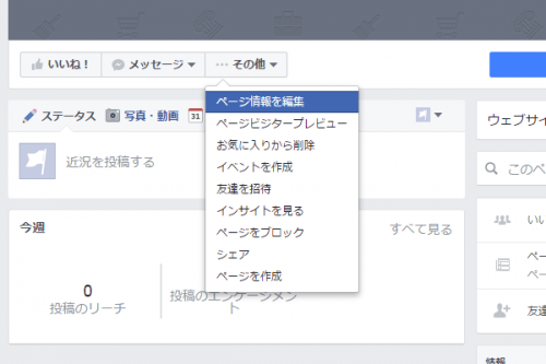 Create Facebook Page (8)