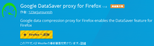 Google DataSaver proxy for Firefox (1)