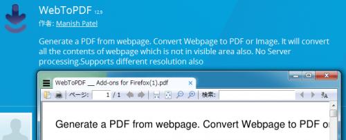 WebToPDF (8)
