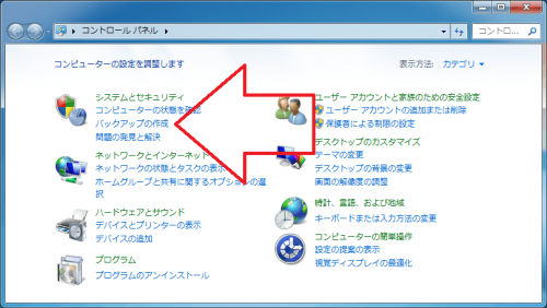 Create Windows System Image (2)