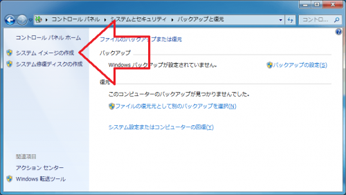 Create Windows System Image (3)