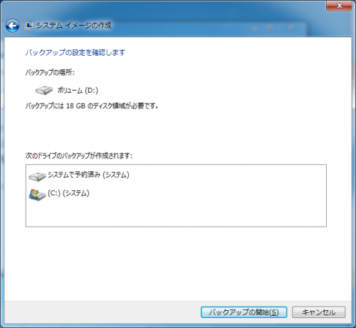 Create Windows System Image (6)