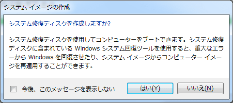 Create Windows System Image (8)