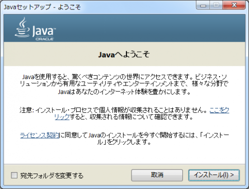 How to install Java Applet (6)