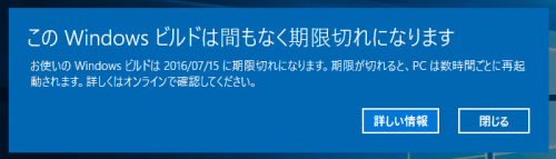 This build of Windows will expire soon (1)