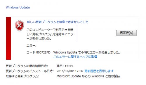 Windows Update Error 80072EFD