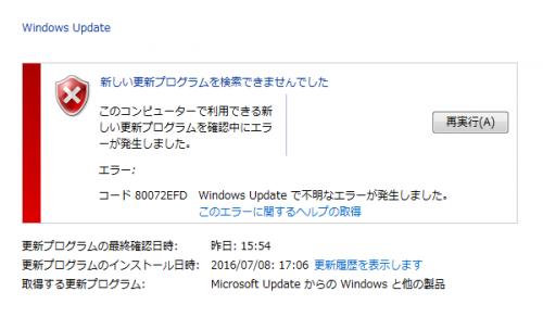 Windows Update Error 80072EFD