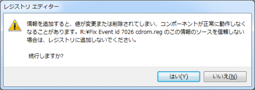 Fix Event id 7026 cdrom (3)