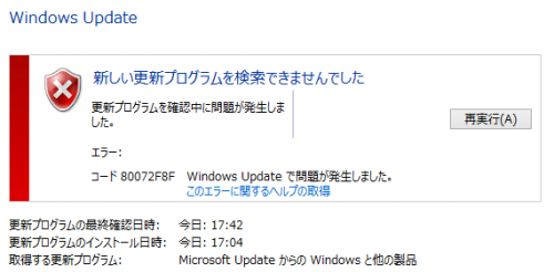 Windows Update Error 80072F8F