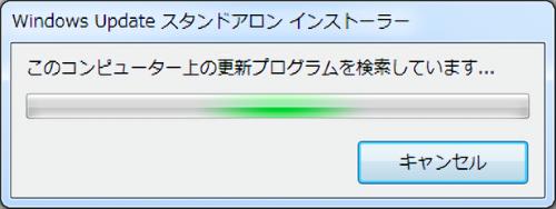 WindowsUpdate Standalone Installer