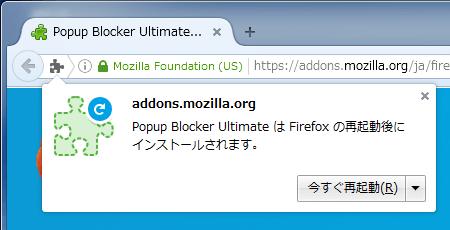 popup-blocker-ultimate-8