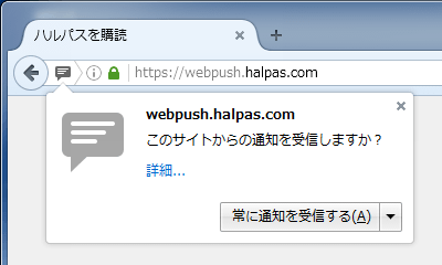disable-push-notifications-in-firefox-1