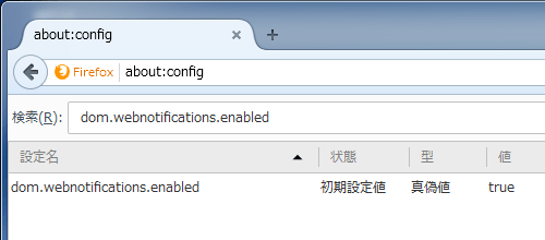 disable-push-notifications-in-firefox-2