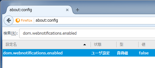 disable-push-notifications-in-firefox-3