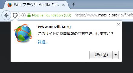 このサイトに位置情報の共有を許可しますか