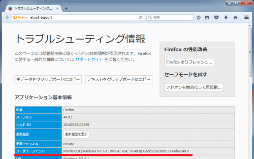 firefox-useragent