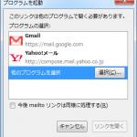 mailtoリンク このリンクは他のプログラムで開く必要があります。