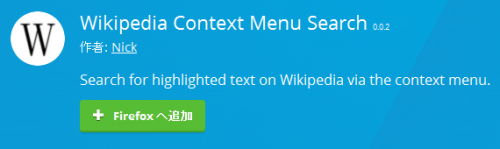 wikipedia-context-menu-search-1