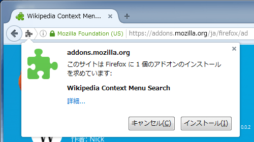 wikipedia-context-menu-search-2