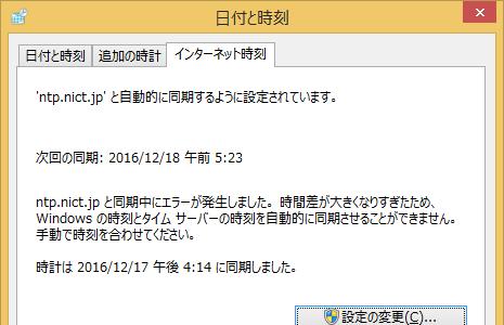 時間差が大きくなりすぎたため、Windowsの時刻とタイムサーバーの時刻を自動的に同期させることができません