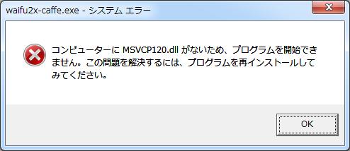 msvcr120 dll が ない ため プログラム を 開始 できません