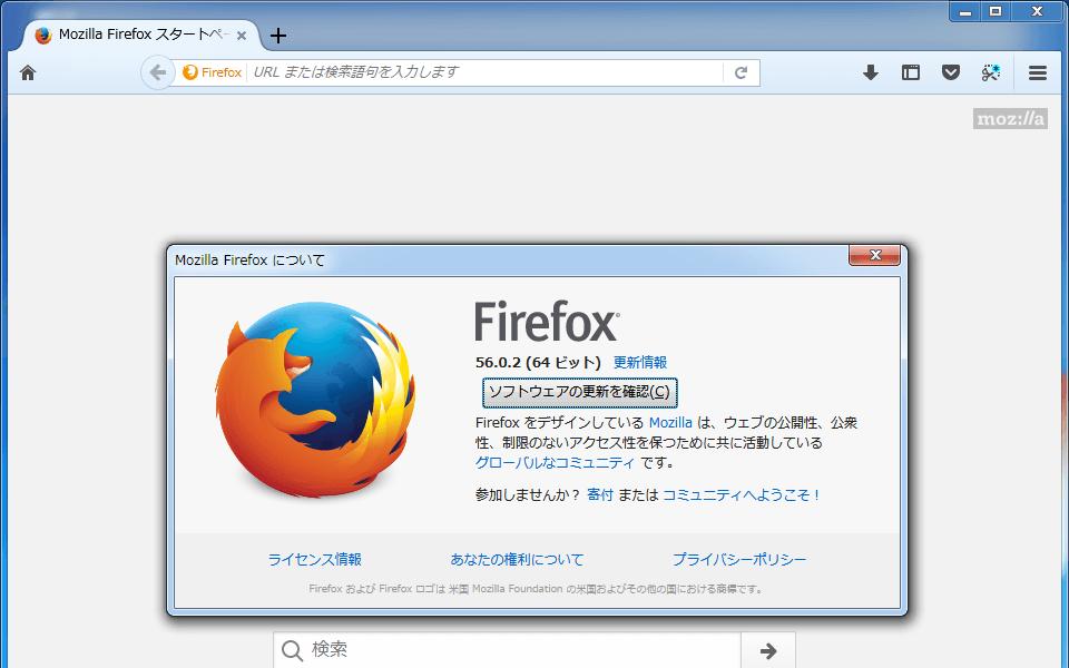 firefox ダウン グレード