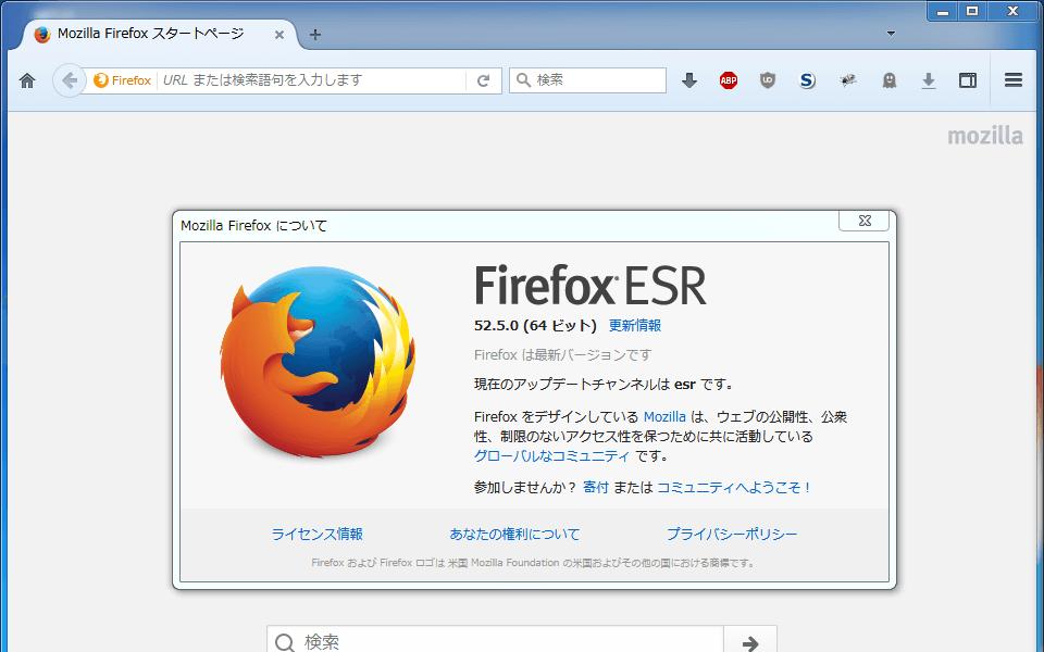 2017】Firefox ESRに移行する方法   ハルパス