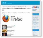 【Firefox】履歴やブックマークを削除せず初期化できるリフレッシュ機能 | ハルパス